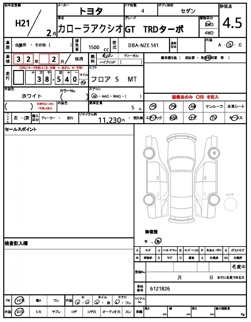 2009 Toyota Corolla Axio Ref No0120074009 Used Cars For Sale Engine Diagram Print This Page Condition Sheet