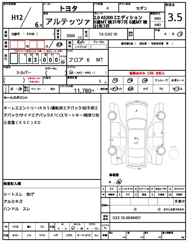 2000 Toyota Altezza Lexus Is200 Ref No0120053731 Used Cars Engine Diagram Print This Page Condition Sheet
