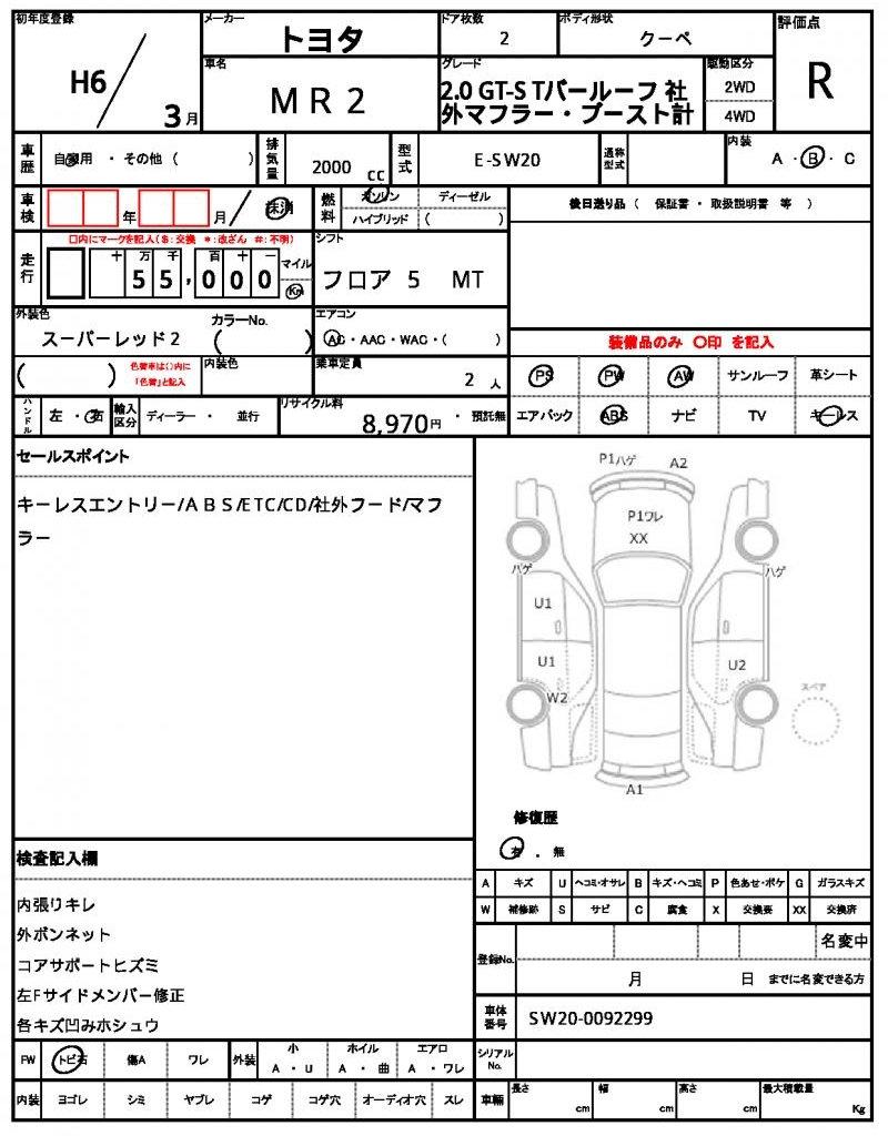 1994 Toyota Mr2 Ref No0120060766 Used Cars For Sale Engine Diagram Mr 2 Print This Page Condition Sheet