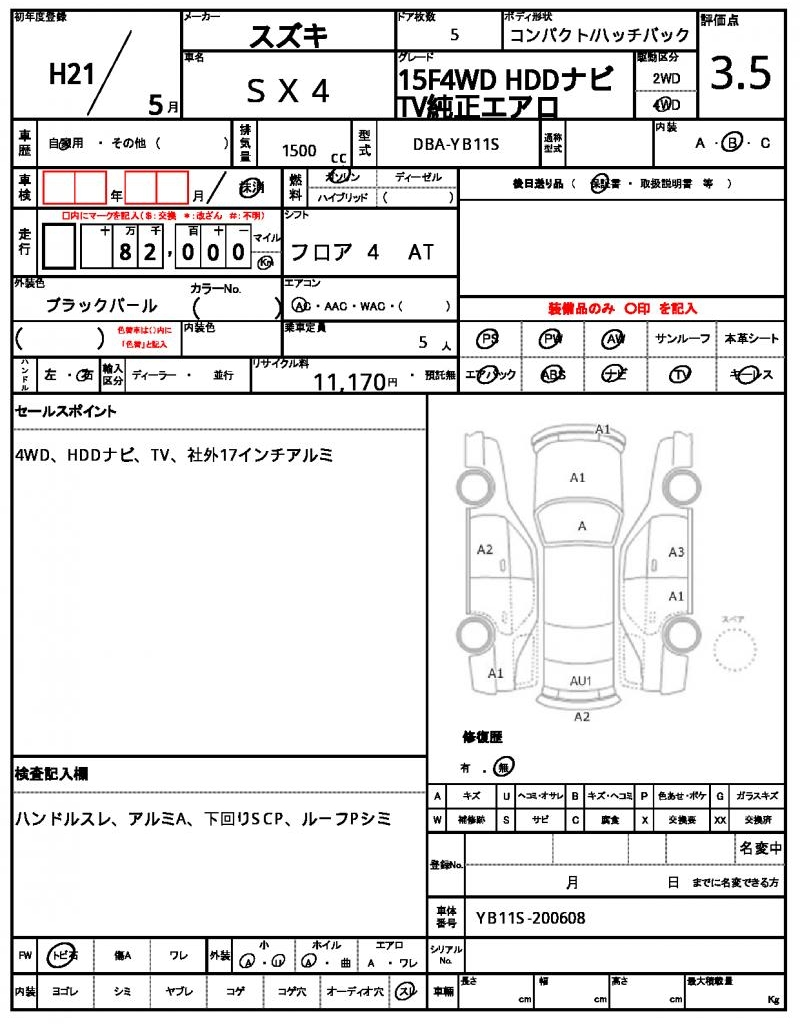 2009 Suzuki Sx4 Ref No0120071232 Used Cars For Sale Engine Diagram Print This Page Condition Sheet