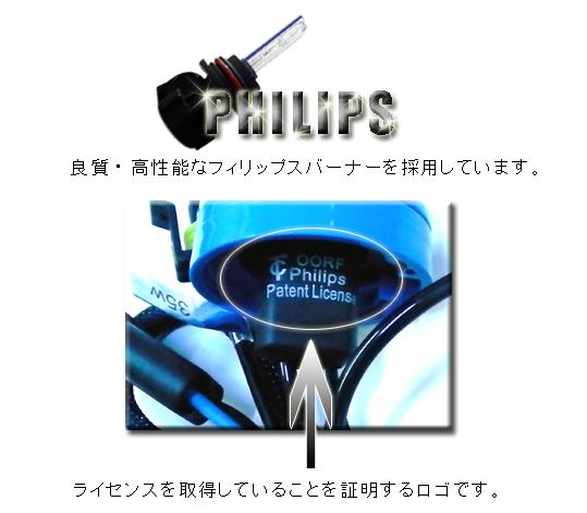 良質・高性能なフィリップスバーナーを採用しています。バーナーには、ライセンスを証明するロゴが入っています。